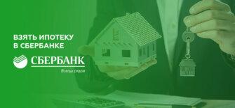 Взять ипотеку в Сбербанке