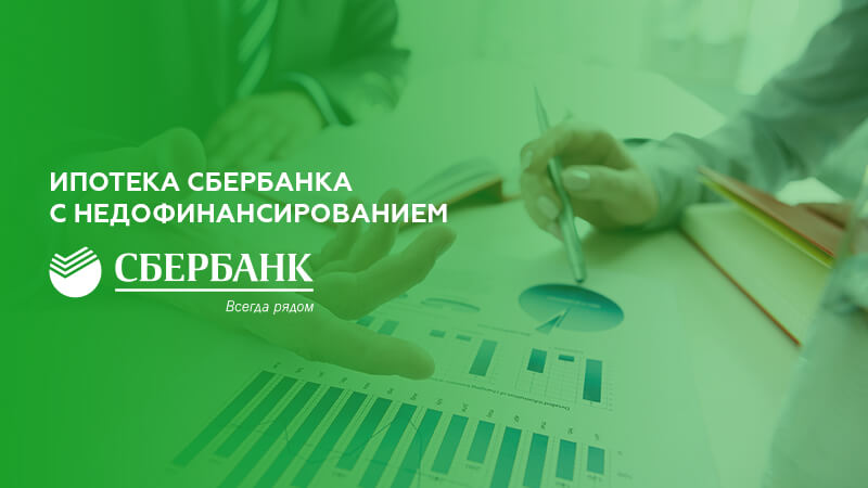 Ипотека Сбербанка с недофинансированием