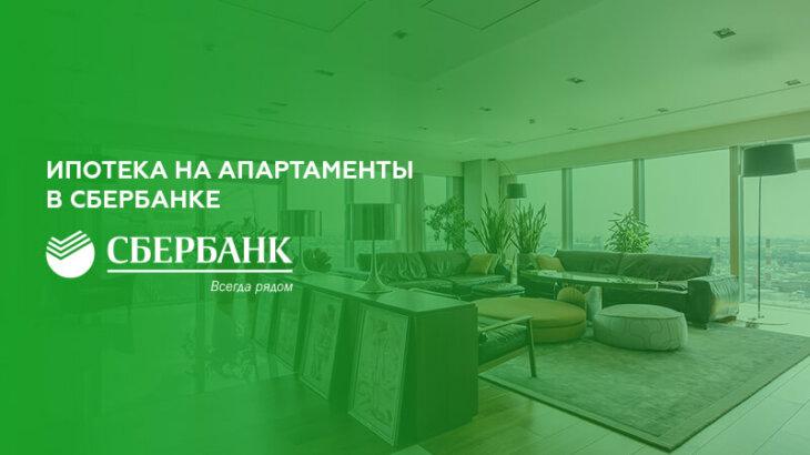 Ипотека на апартаменты в Сбербанке
