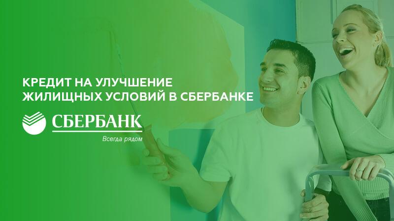 веб кредит русский стандарт