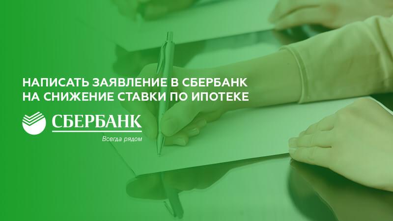 Написать заявление в Сбербанк на снижение ставки по ипотеке