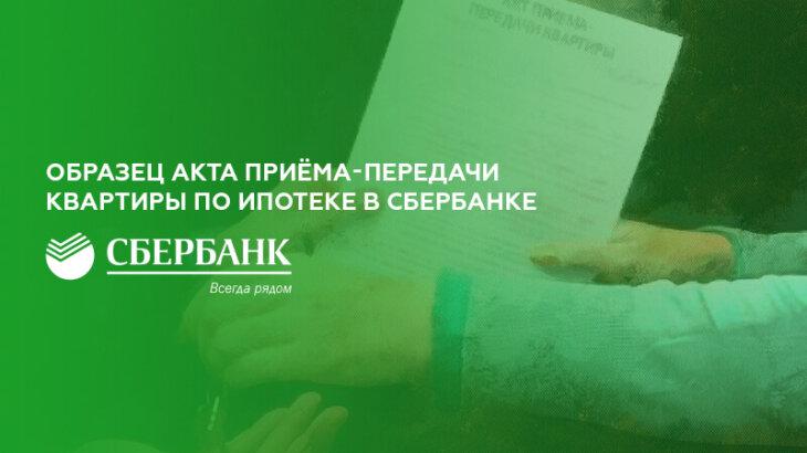 Образец акта приёма-передачи квартиры по ипотеке в Сбербанке