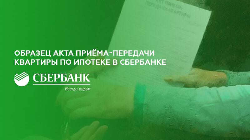 Акт приема передачи квартиры при ипотеке сбербанка образец