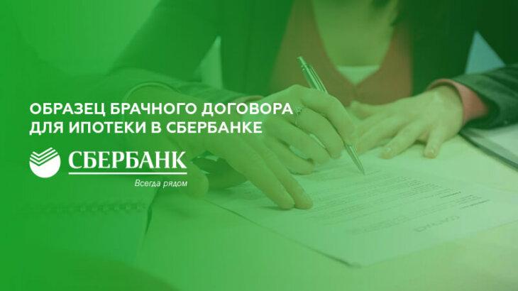 Образец брачного договора для ипотеки в Сбербанке