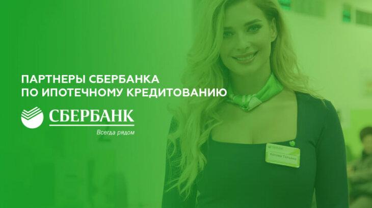 Партнеры Сбербанка по ипотечному кредитованию