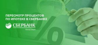 Пересмотр процентов по ипотеке в Сбербанке