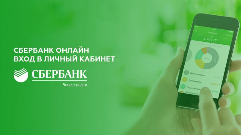 сбербанк онлайн отзывы клиентов безопасности погасить кредит в мтс банке