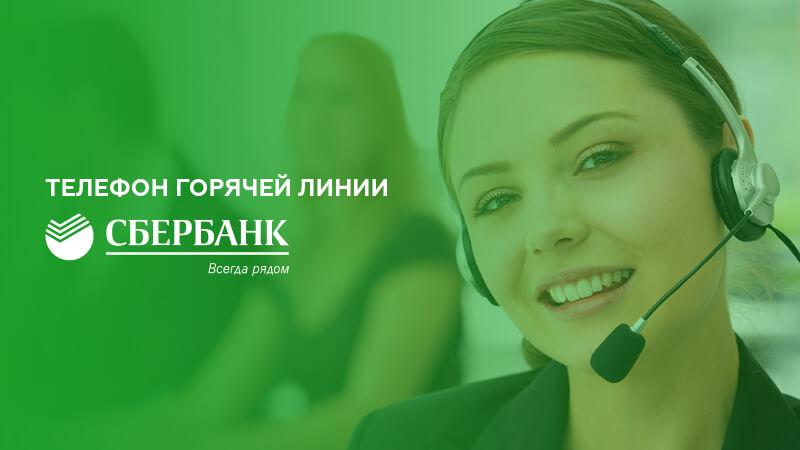 Телефон горячей линии банка