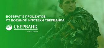 Возврат 13 процентов от военной ипотеки Сбербанка