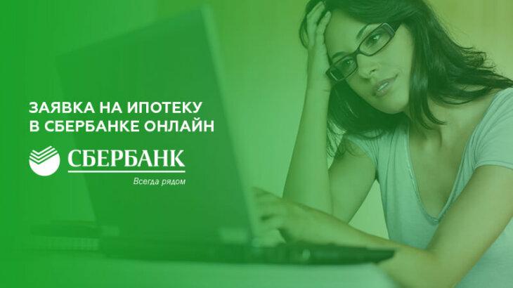 Заявка на ипотеку в Сбербанке онлайн