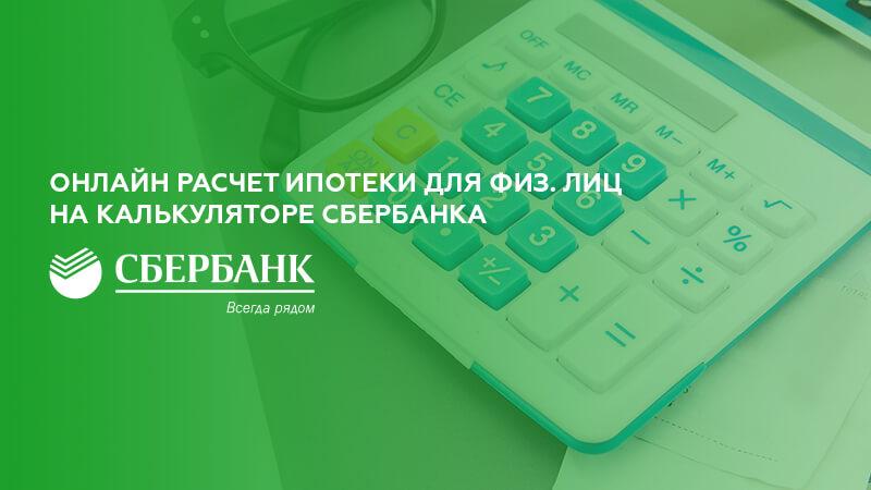 Онлайн расчет ипотеки на калькуляторе Сбербанка для физических лиц
