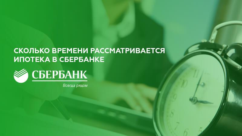 Сколько времени рассматривается ипотека в Сбербанке