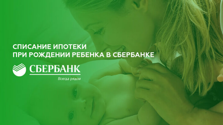 Списание ипотеки при рождении ребенка в Сбербанке