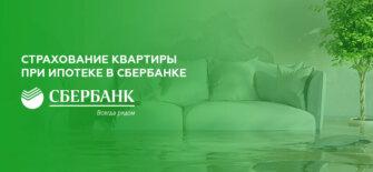 Страхование квартиры при ипотеке в Сбербанке