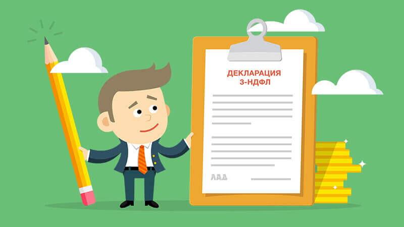 Заполняем декларацию для вычета по ипотеке