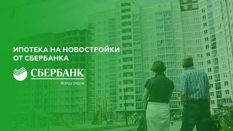 Ипотека на новостройки от Сбербанка