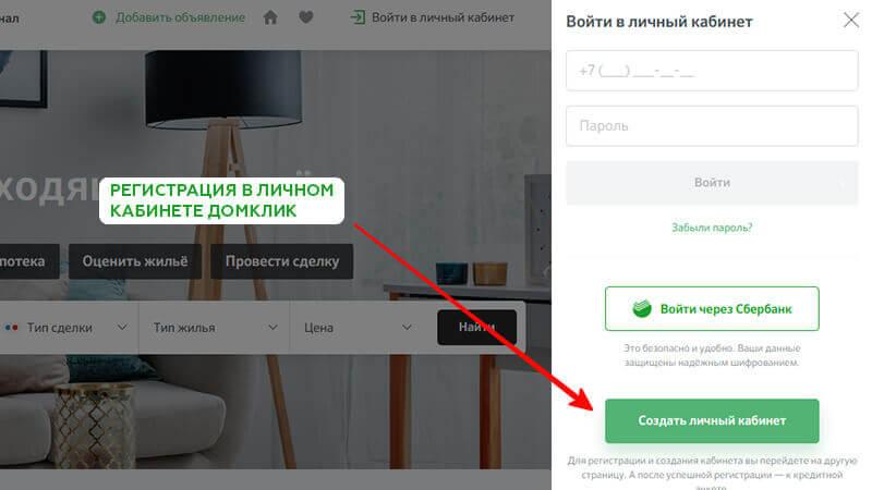 Регистрация в личном кабинете ДомКлик