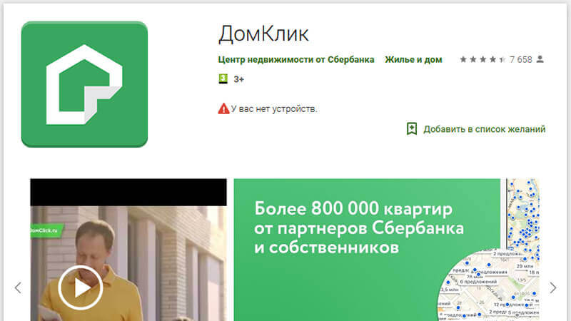 Скачать мобильное приложение Домклик от Сбербанка