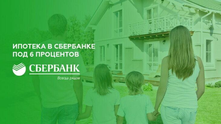 Ипотека в Сбербанке под 6 процентов