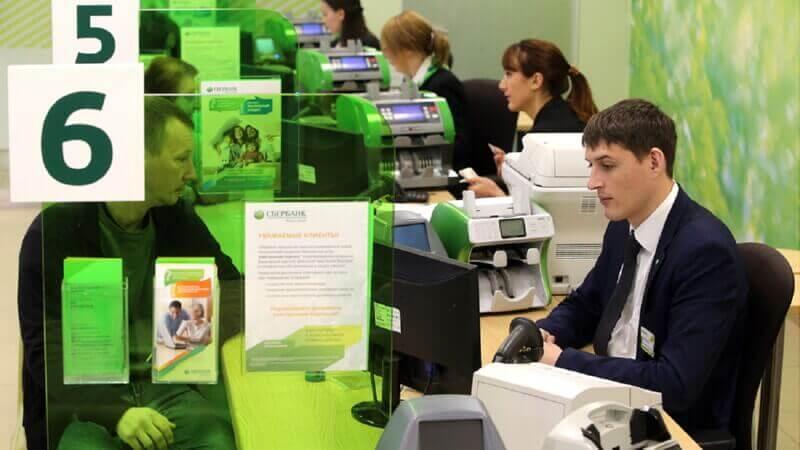 Кредитный отдел Сбербанка: его функции