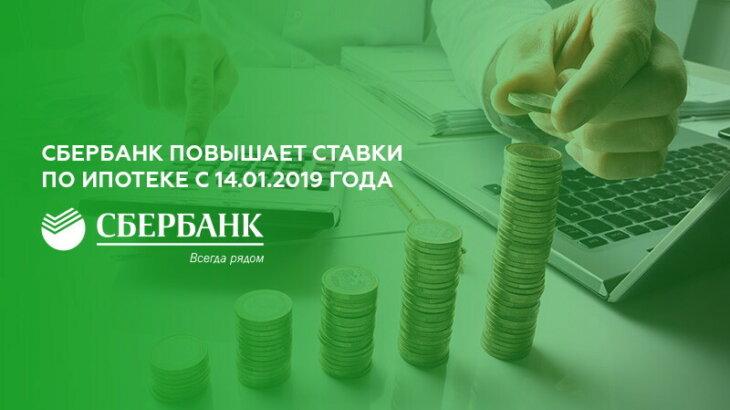 Сбербанк повышает ставки по ипотеке с 14.01.2019 года