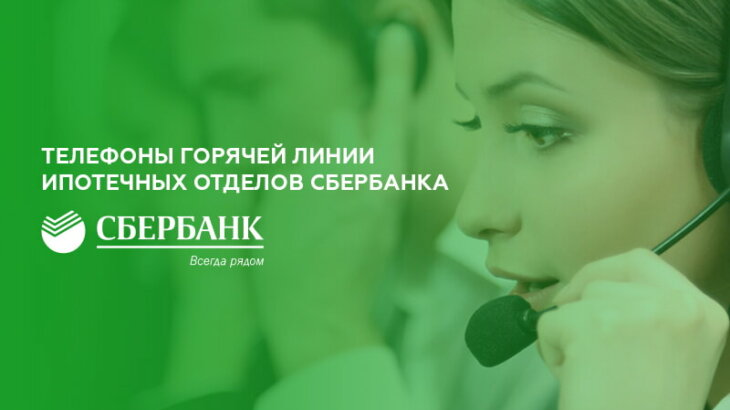 Телефоны горячей линии ипотечных отделов Сбербанка