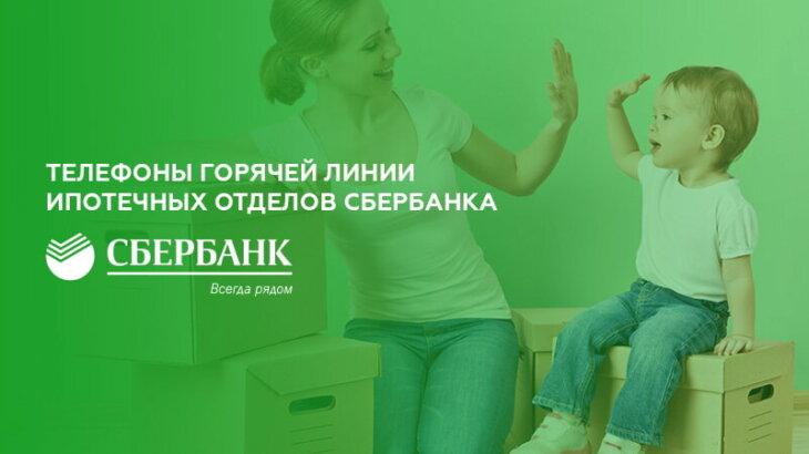 Выделяет ли Сбербанк доли детям при ипотеке