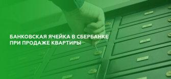 Банковская ячейка в Сбербанке при продаже квартиры