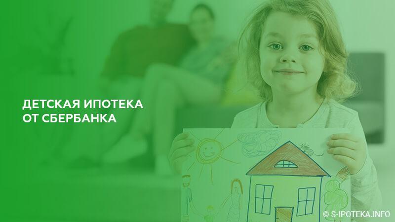 Детская ипотека от Сбербанка