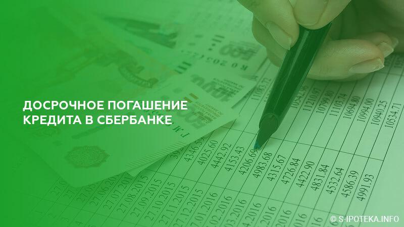 онлайн калькулятор погашения кредита в сбербанке