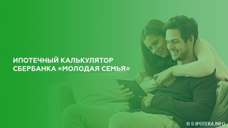 Ипотечный калькулятор Сбербанка «Молодая семья»