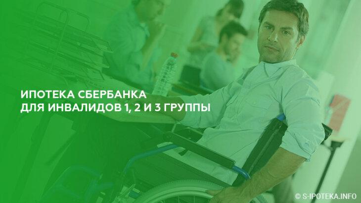 Ипотека Сбербанка для инвалидов 1, 2 и 3 группы