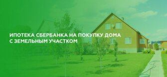 Ипотека Сбербанка на покупку дома с земельным участком