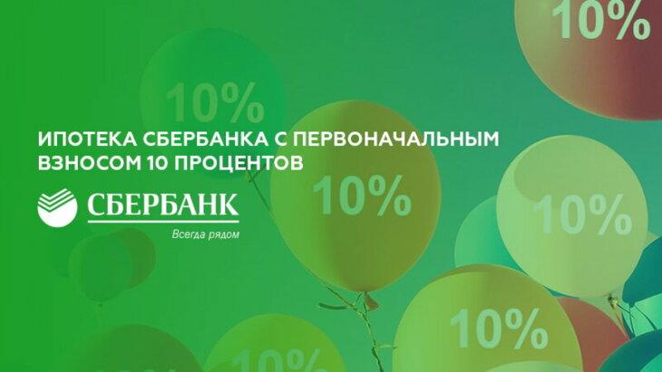 Ипотека Сбербанка с первоначальным взносом 10 процентов