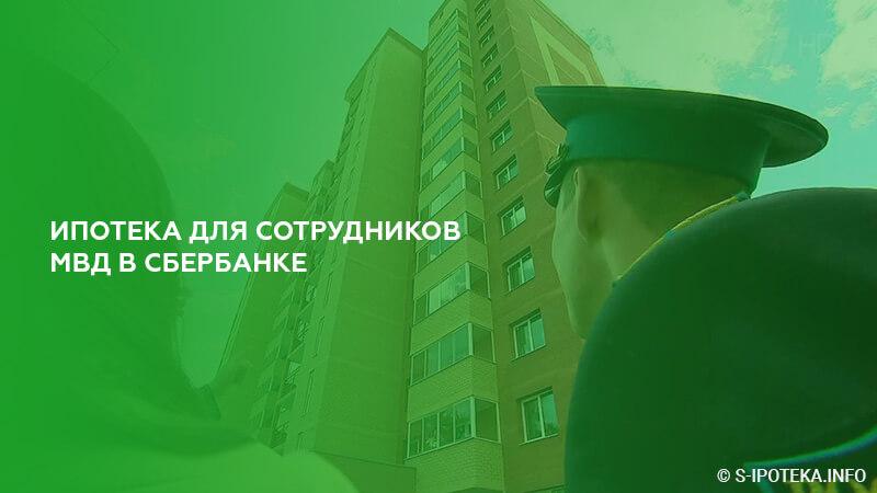 Ипотека для сотрудников МВД в Сбербанке