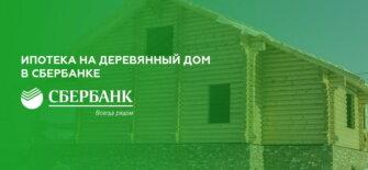 Ипотека на деревянный дом в Сбербанке