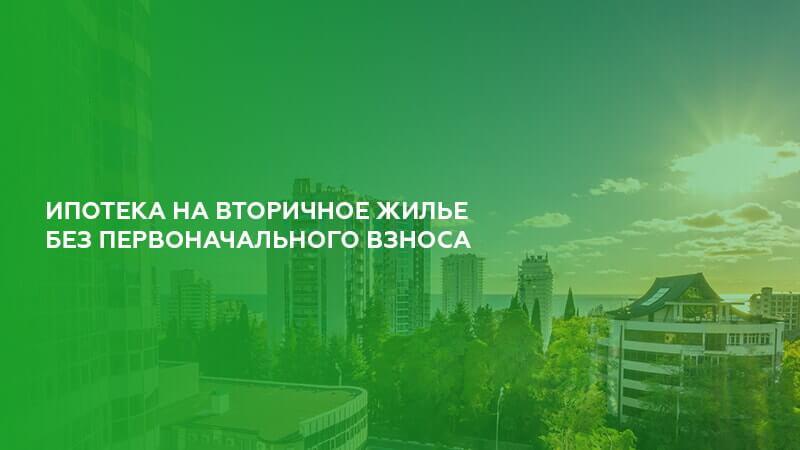 страхование кредита москва