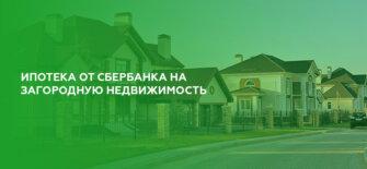 Ипотека от Сбербанка на загородную недвижимость