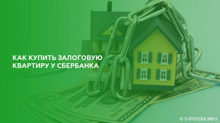 Как купить залоговую квартиру у Сбербанка