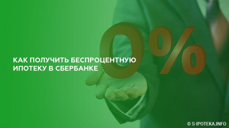 Как получить беспроцентную ипотеку в Сбербанке