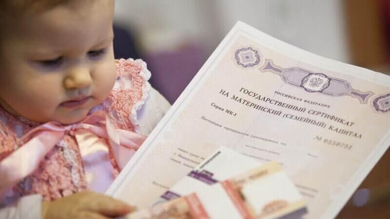 Можно ли использовать материнский капитал?