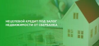 Нецелевой кредит под залог недвижимости от Сбербанка