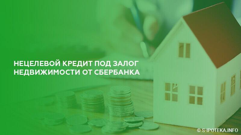 Взять кредит без доходов