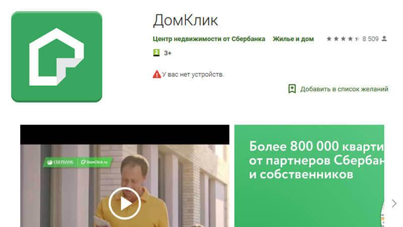 Дом Клик в Google Play