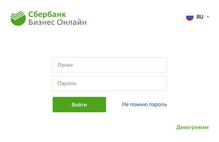 Сбербанк Бизнес Онлайн: вход в систему
