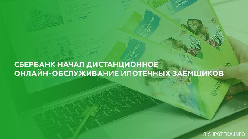 Сбербанк начал дистанционное онлайн-обслуживание ипотечных заемщиков
