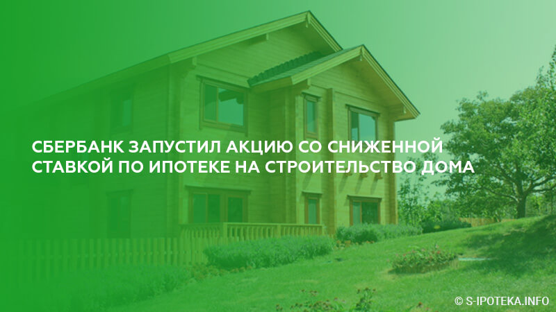 ипотека сбербанка на строительство жилого дома