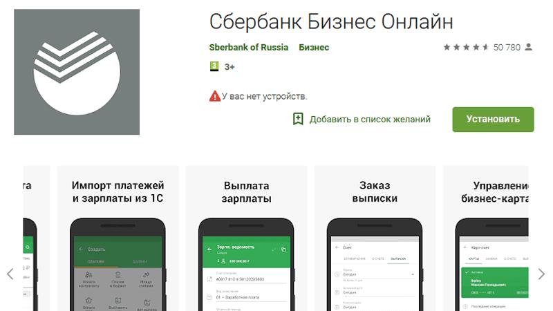 Скачать и установить мобильное приложение Сбербанк Бизнес Онлайн