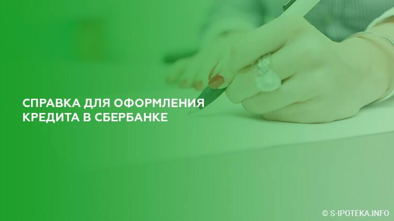 Справка для оформления кредита в Сбербанке