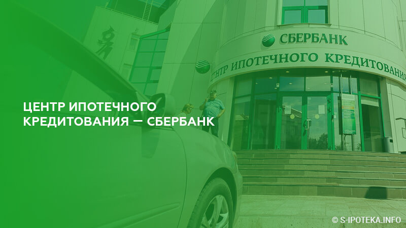 сбербанк официальный сайт ипотечный кредит